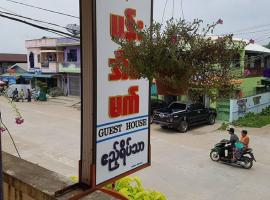 Hotel Photo: Pan Eain Mat Guest House - Burmese Only