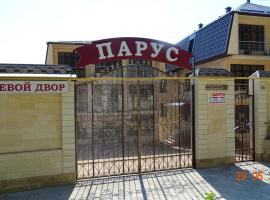 Hotel Photo: Gostevoy Dvor Parus Guest House