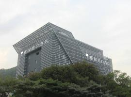 Hotel Photo: Shenzhen Yayuan Port Hotel