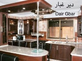 Hotel Photo: Dair Ghbar apartment
