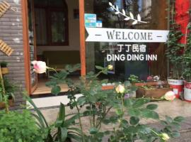 Hotel Photo: Dingding Inn