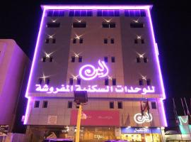 Hotel Photo: Wahat Aleen Furnished Units 1