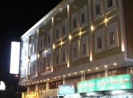 Hotel Photo: Al Afaq Alraqi Furnished Apartments (Families only)