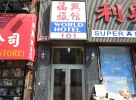 World Hotel New York USA