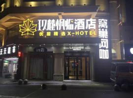 Hotel Photo: Julu Fenglin Hotel Wuyi Square Branch