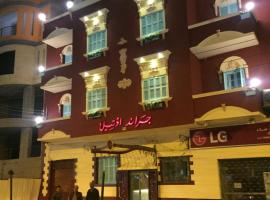 Hotel Photo: Grand Hotel Ismailia