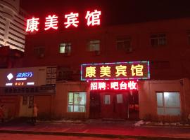 A picture of the hotel: Kangmei Inn Datong