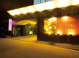 Hotel Photo: Hotel Hayan Akita (Adult Only)