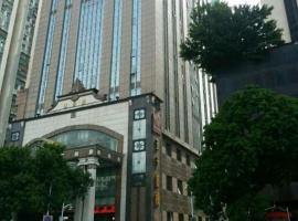 A picture of the hotel: Huizhan Ge Aparthotel