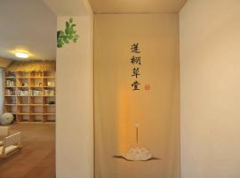 A picture of the hotel: Lian Peng City Homestay