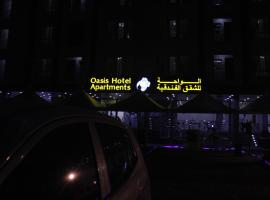 Hotel Photo: Oasis Hotel Apartments
