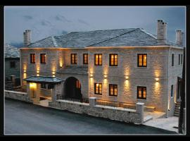 Hotel photo: Zagori Philoxenia Hotel