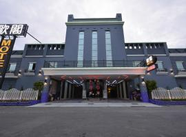 Hotel Photo: OUGE Boutique Motel - Pingtung