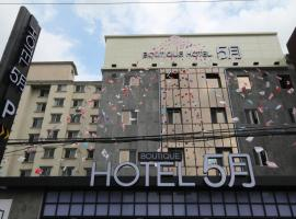A picture of the hotel: May Boutique Hotel