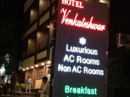 Hotel Photo: Hotel Venkateshwar