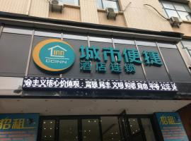 Hotel Photo: City Comfort Inn Wuhan Hanyang Dongfeng Company Subway Station Hotel