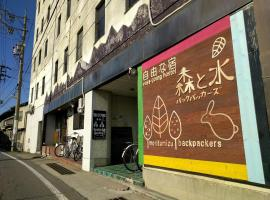 Hotel Photo: Moritomizu Backpackers