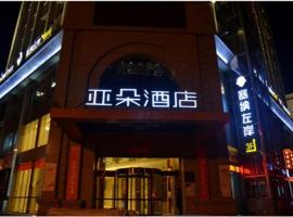 A picture of the hotel: Ankang Wenchang Road Atour Hotel
