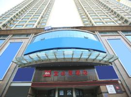 A picture of the hotel: ibis Lanzhou Wuquan Square