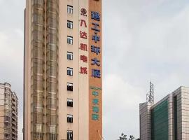 A picture of the hotel: Dongguan Central Hotel