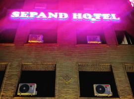 A picture of the hotel: Sepand Hotel