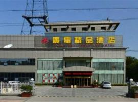 A picture of the hotel: Jining Media Boutique Hotel