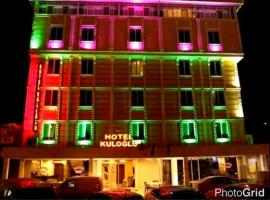 Photo de l'hôtel: Kuloglu Hotel