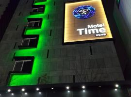 Hotel Photo: Ulsan Time Motel