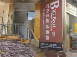Big Brother Guest House Qingdao Kiina