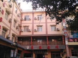 A picture of the hotel: Jinglan Guest House