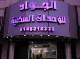 A picture of the hotel: Taif Aljwad
