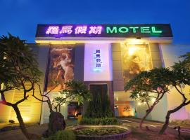 Hotel near Zhongxing New Village