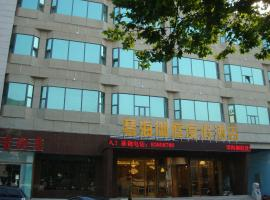 Hotel photo: Qingdao Aegean Regalia Vacation Hotel