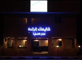 Hotel Photo: Al Raeda Resort