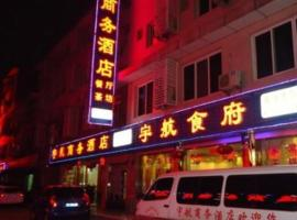 Hotel photo: Yuhang Business Hotel