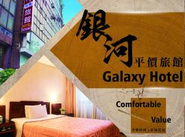 A picture of the hotel: Galaxy Hotel