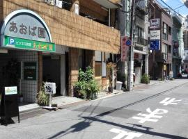 A picture of the hotel: Business Ryokan Aoba-en