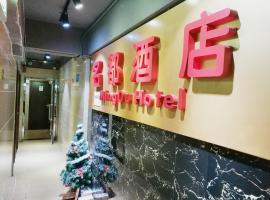 Hotel photo: HK Mingdu Hotel
