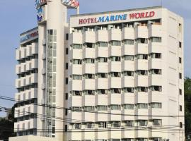 Hotel photo: Hotel Marine World
