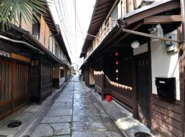 Hotel Photo: Maeniiya Machiya Inn