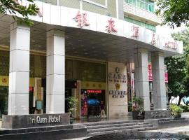 A picture of the hotel: Shenzhen Yinquan Hotel