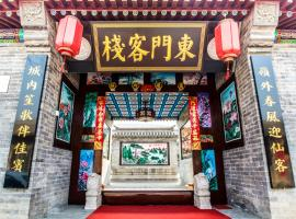 A picture of the hotel: Badaling Guest House