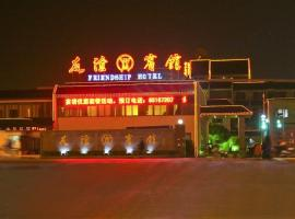 Hotel Photo: Suzhou Friendship Hotel