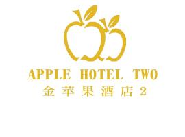 Hotel Photo: Golden Apple Hotel Two