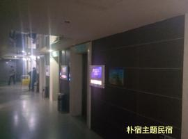 A picture of the hotel: Pusu Theme Apartment - Tianjin Eye