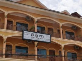 DyNyKa Guesthouse Siem Reap Cambodia