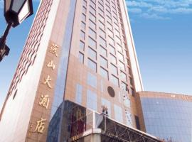 A picture of the hotel: Shijiazhuang Yanshan Hotel