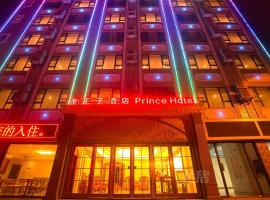 호텔 사진: Golden Prince Hotel Haikou