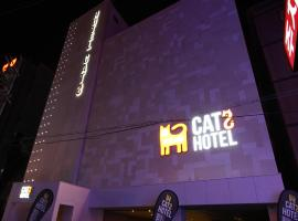 Hotel photo: Hotel Cats Suwon