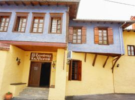 Hotel Photo: Kallisto Traditional Guesthouse